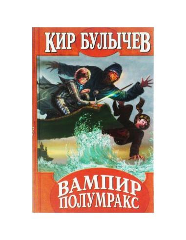 Wampir  Polumraks (RUS)