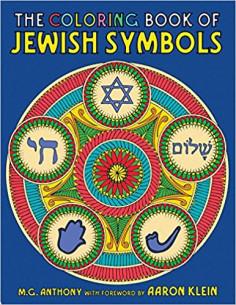 Coloring Book of Jewish Symbols